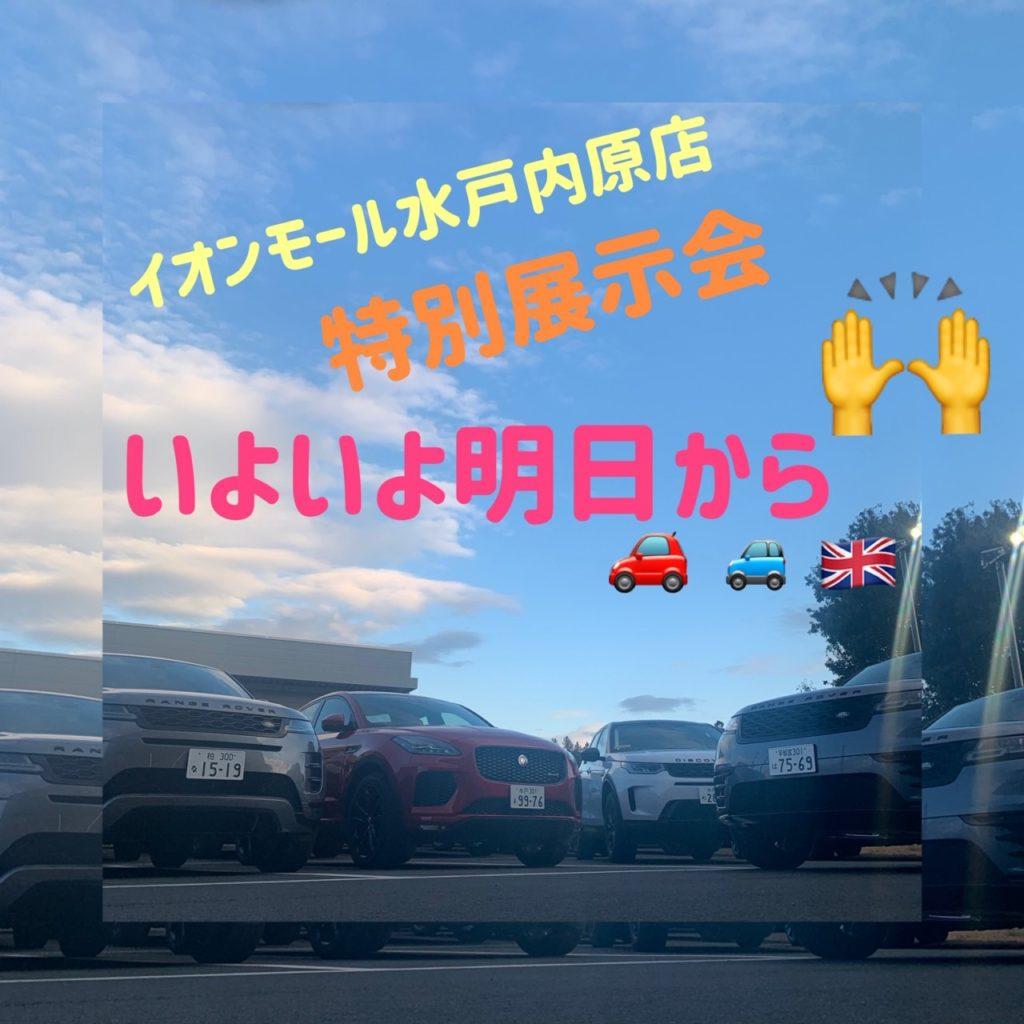 内原 コロナ 水戸